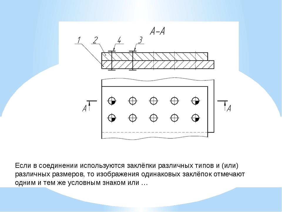 Если в соединении используются заклёпки различных типов и (или) различных раз...