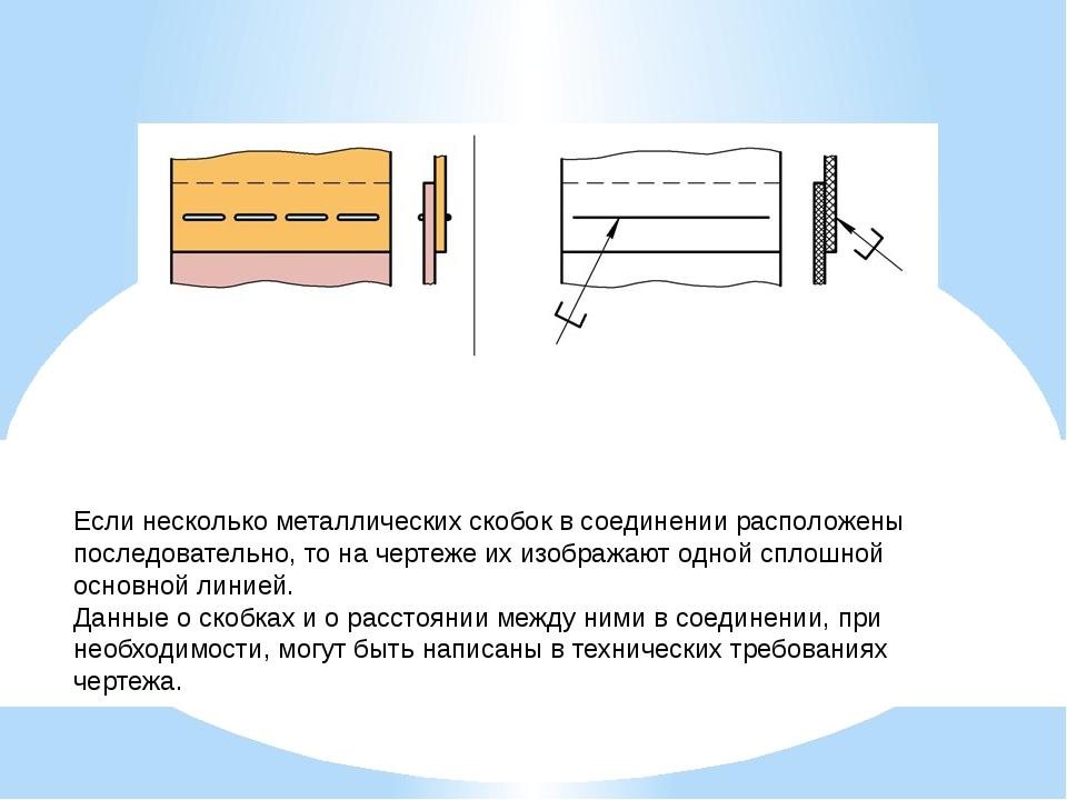 Если несколько металлических скобок в соединении расположены последовательно,...
