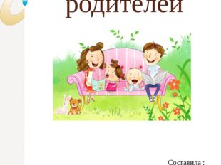 Памятки для родителей Составила : Практический психолог Агеева Елена Леонидовна
