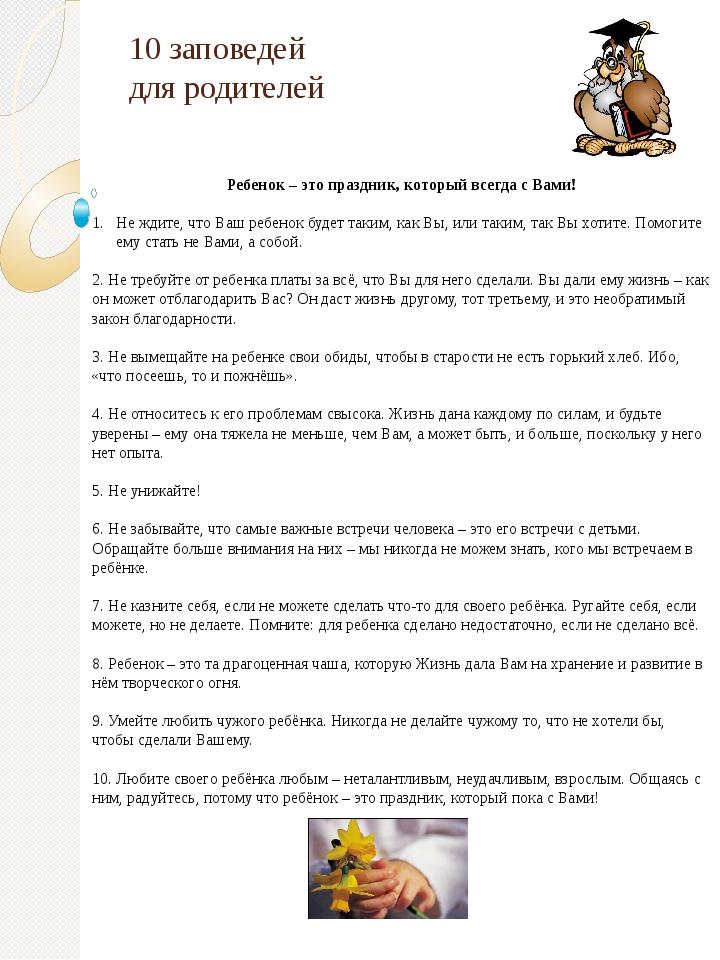 10 заповедей для родителей Ребенок – это праздник, который всегда с Вами! Не...