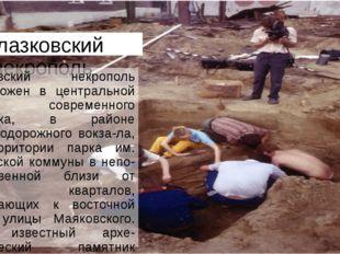 Глазковский некрополь Глазковский некрополь расположен в центральной части со