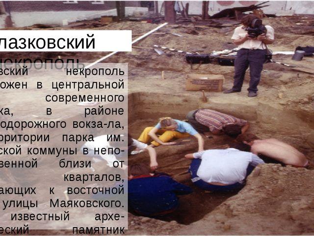 Глазковский некрополь Глазковский некрополь расположен в центральной части со...
