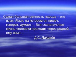 Самая большая ценность народа – его язык. Язык, на котором он пишет, говорит,