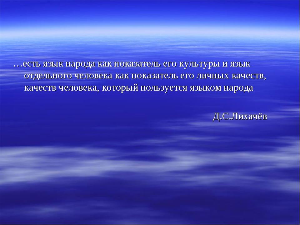 …есть язык народа как показатель его культуры и язык отдельного человека как...