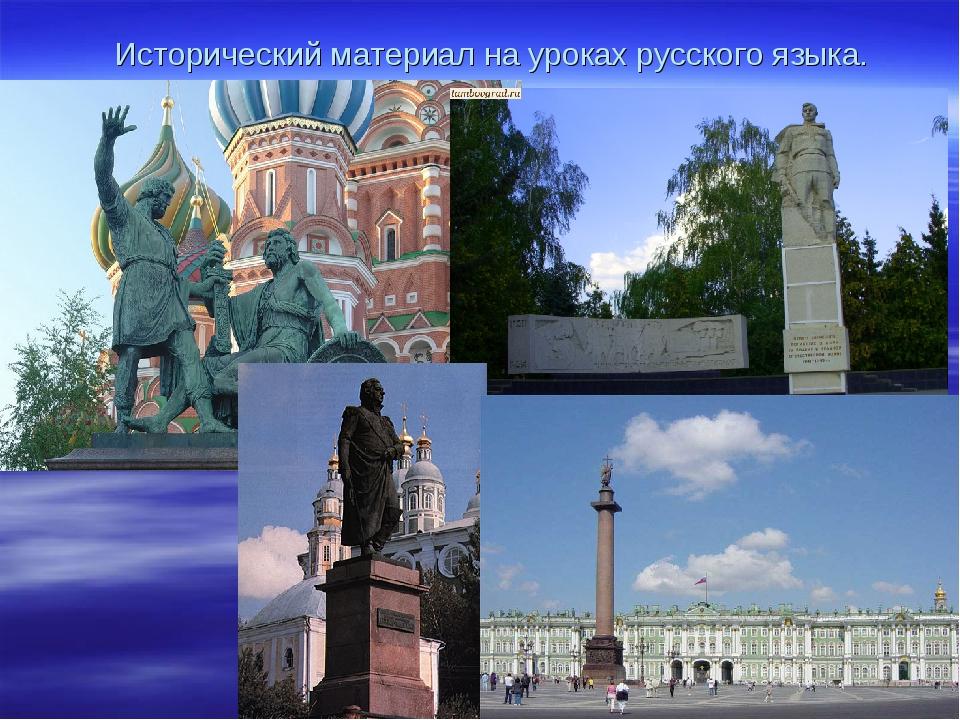 Исторический материал на уроках русского языка.