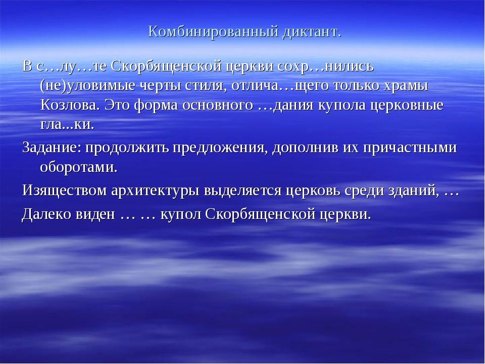 Комбинированный диктант. В с…лу…те Скорбященской церкви сохр…нились (не)улови...