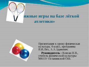 «Подвижные игры на базе лёгкой атлетики» Презентация к уроку физическая куль
