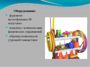 Оборудование: фрагмент мультфильма«38 попугаев». плакаты с комплексами физиче