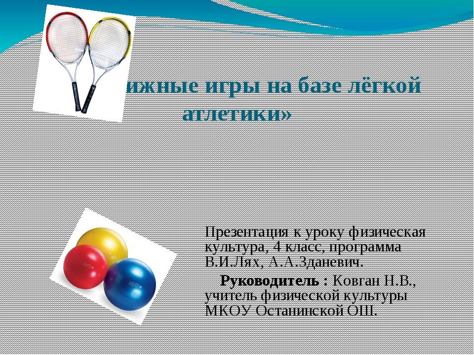 «Подвижные игры на базе лёгкой атлетики» Презентация к уроку физическая куль...