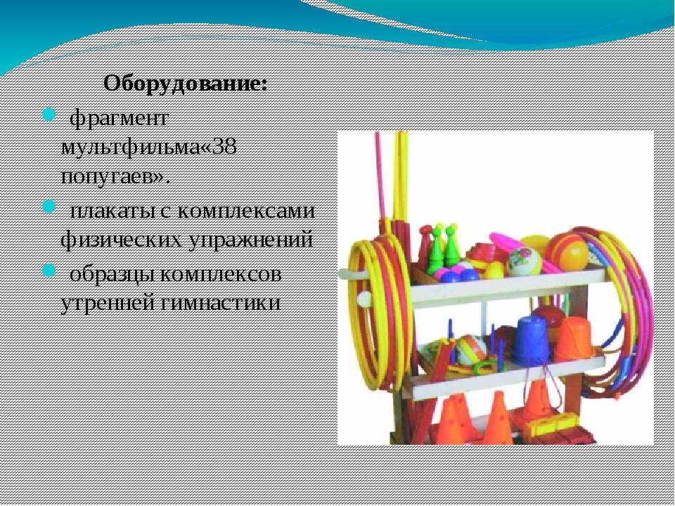 Оборудование: фрагмент мультфильма«38 попугаев». плакаты с комплексами физиче...