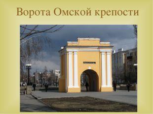 Ворота Омской крепости