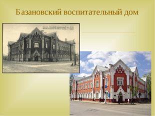 Базановский воспитательный дом