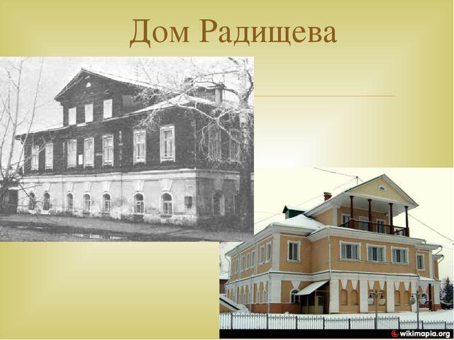 Дом Радищева