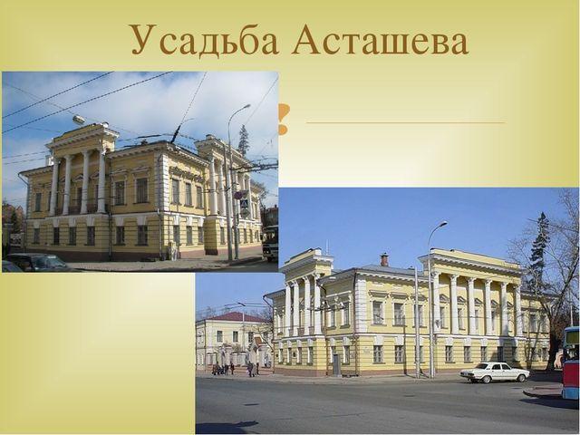 Усадьба Асташева