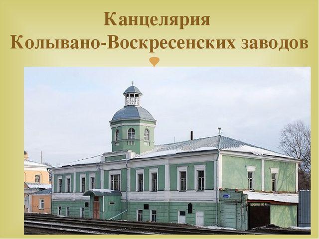 Канцелярия Колывано-Воскресенских заводов