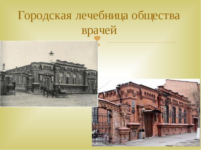 Городская лечебница общества врачей