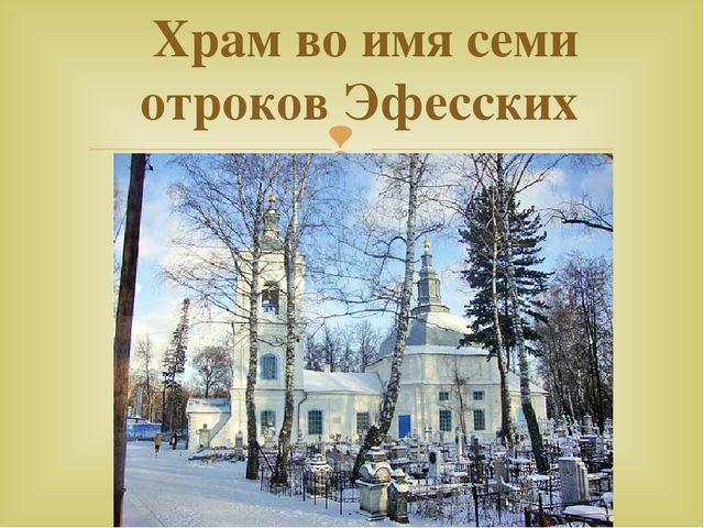 Храм во имя семи отроков Эфесских