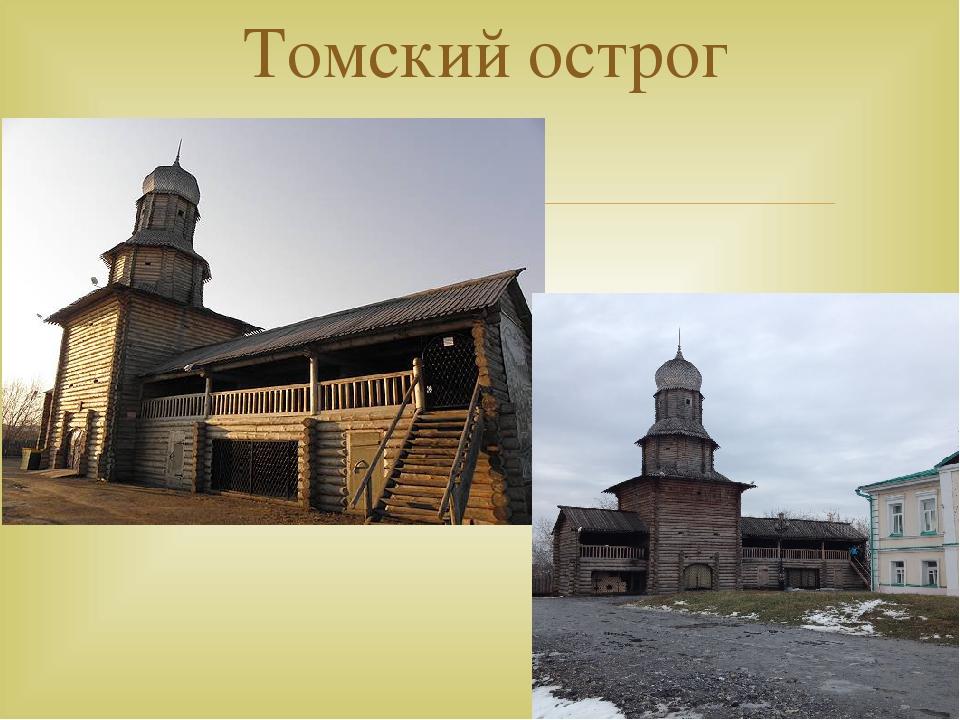 Томский острог
