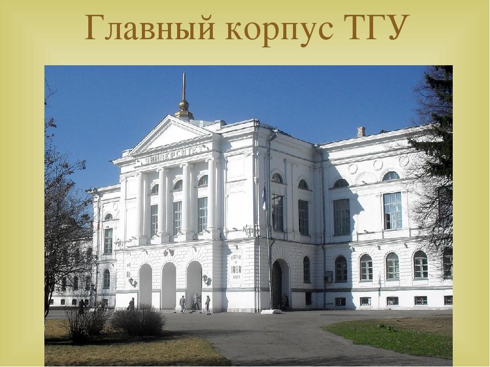 Главный корпус ТГУ