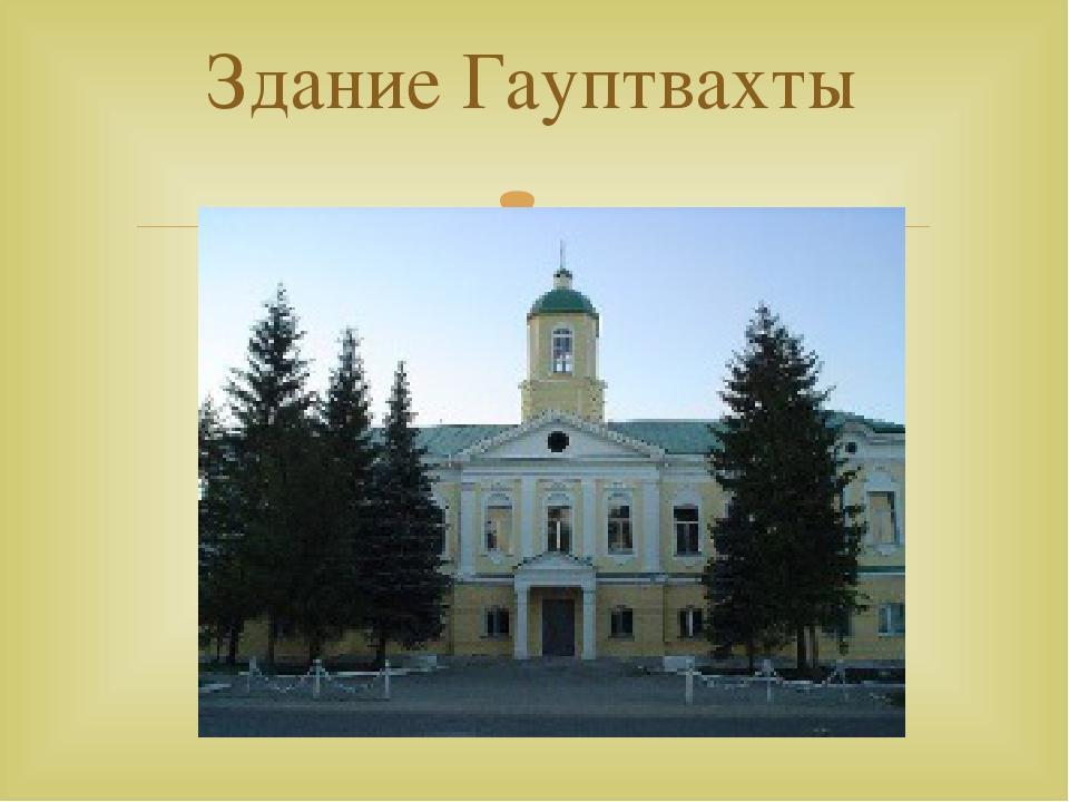 Здание Гауптвахты