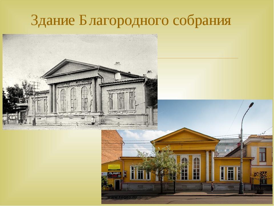 Здание Благородного собрания