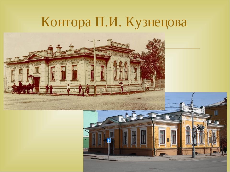 Контора П.И. Кузнецова