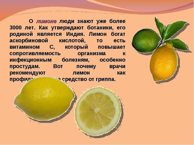 О лимоне люди знают уже более 3000 лет. Как утверждают ботаники, его родиной...
