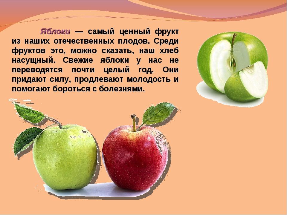 Яблоки — самый ценный фрукт из наших отечественных плодов. Среди фруктов это...