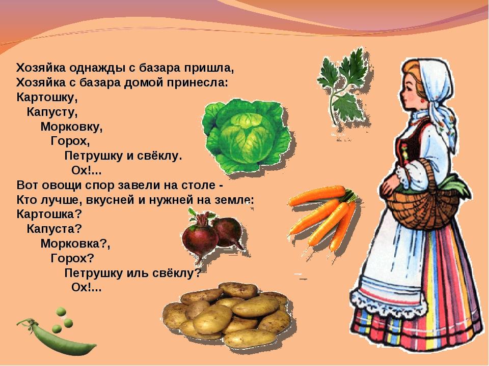 Хозяйка однажды с базара пришла, Хозяйка с базара домой принесла: Картошку, ...