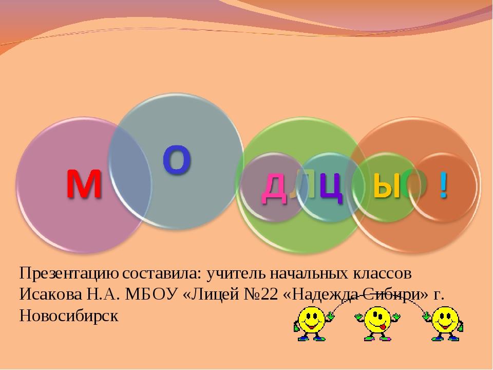 Презентацию составила: учитель начальных классов Исакова Н.А. МБОУ «Лицей №22...
