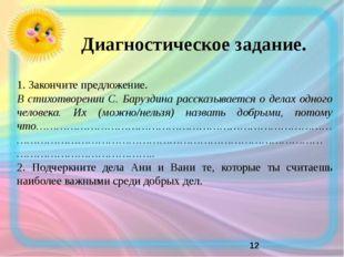 1. Закончите предложение. В стихотворении С. Баруздина рассказывается о делах
