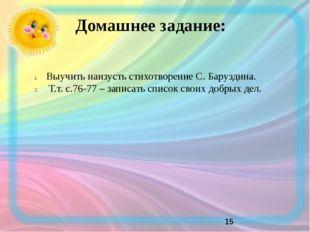 Домашнее задание: Выучить наизусть стихотворение С. Баруздина. Т.т. с.76-77 –