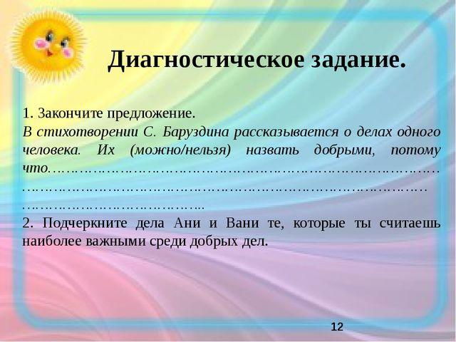1. Закончите предложение. В стихотворении С. Баруздина рассказывается о делах...