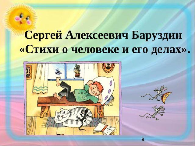 Сергей Алексеевич Баруздин «Стихи о человеке и его делах».
