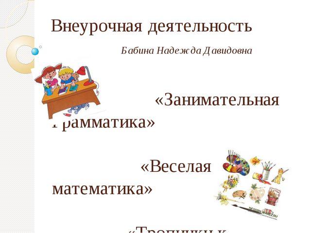 Внеурочная деятельность Бабина Надежда Давидовна «Занимательная Грамматика» «...