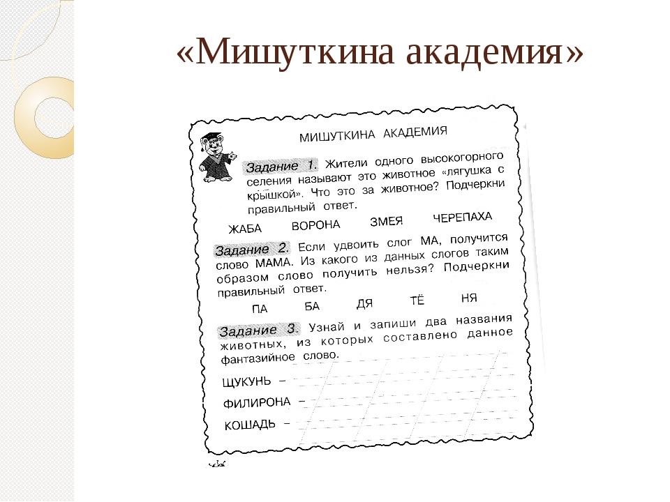 «Мишуткина академия»