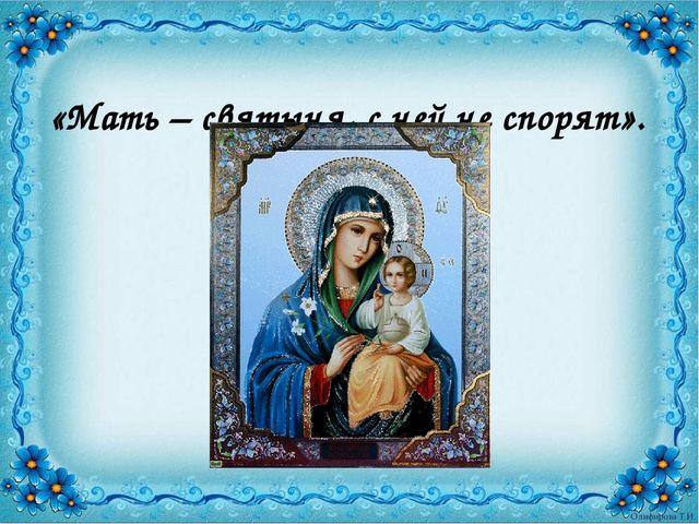 «Мать – святыня, с ней не спорят».