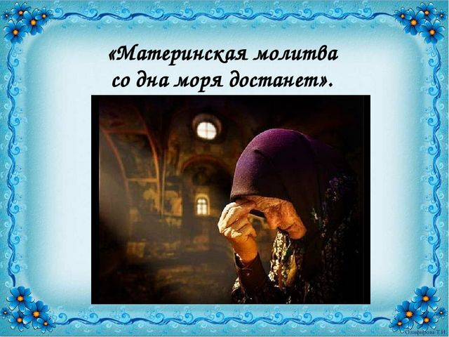 «Материнская молитва со дна моря достанет».