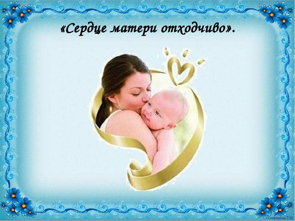 «Сердце матери отходчиво».