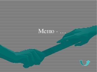 Меню - …