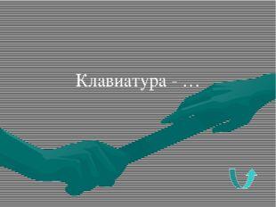 Клавиатура - …