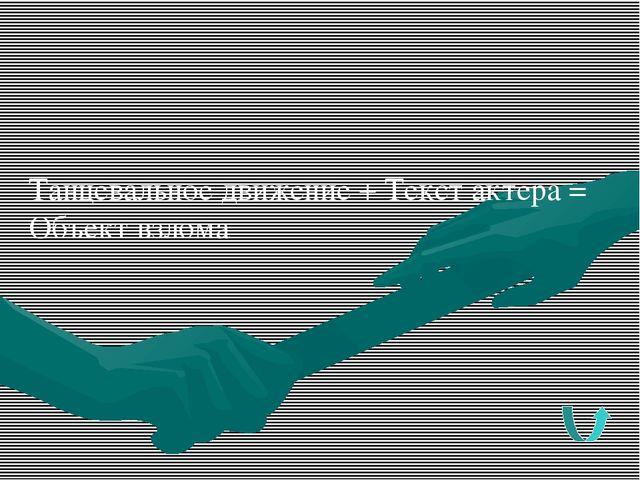 Танцевальное движение + Текст актера = Объект взлома