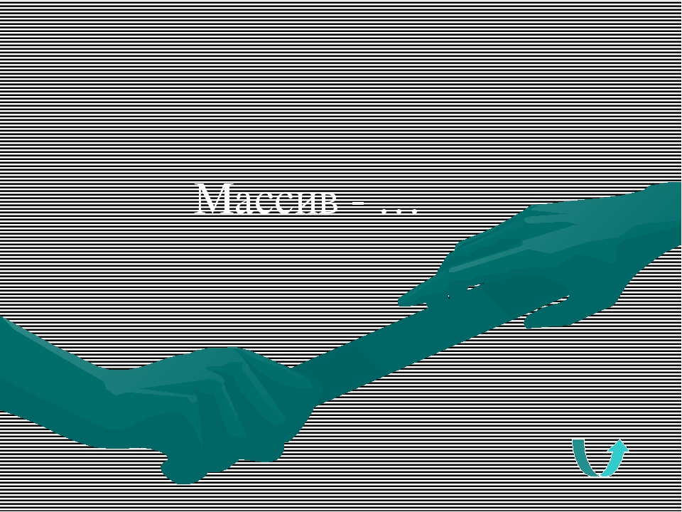 Массив - …
