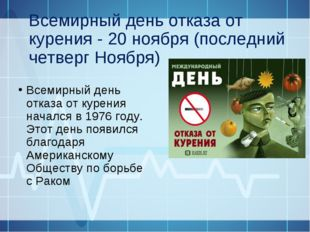 Всемирный день отказа от курения - 20 ноября (последний четверг Ноября) Всеми
