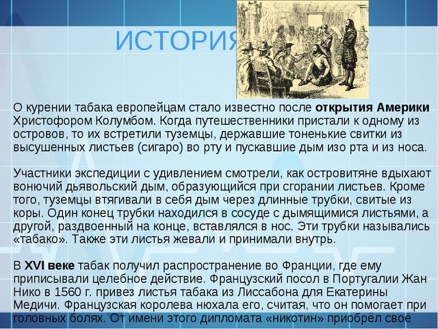 ИСТОРИЯ О курении табака европейцам стало известно после открытия Америки Хри...