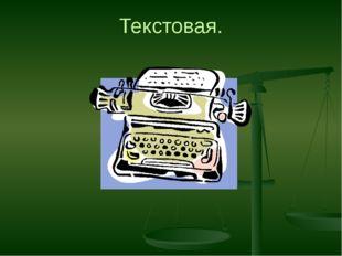 Текстовая.
