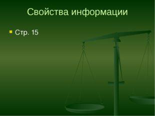 Свойства информации Стр. 15