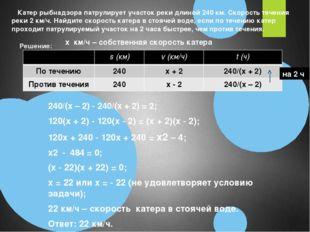 Решение: 240/(х – 2) - 240/(х + 2) = 2; 120(x + 2) - 120(x - 2) = (x + 2)(x