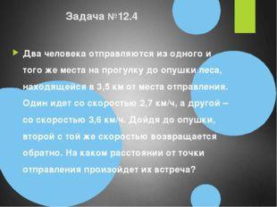 Задача №12.4 Два человека отправляются из одного и того же места на прогулку