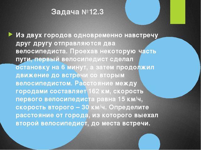 Задача №12.3 Из двух городов одновременно навстречу друг другу отправляются д...